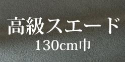 高級スエード 130cm巾