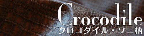 ワニ・クロコダイル柄合皮