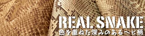 ヘビ革・ヘビ柄合皮