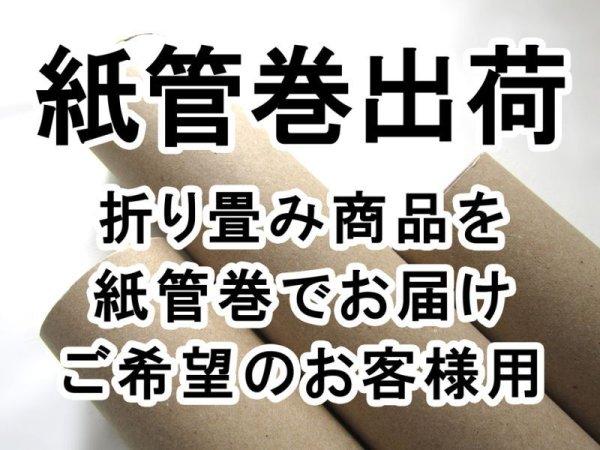 画像1: 紙管巻出荷(合皮生地用) (1)