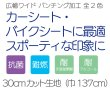 画像2: [送料無料]【137×30cmカット生地】合皮レザー生地【パンチング 穴あき 難燃 広幅】全2色 (2)