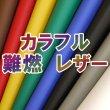 画像1: 【30cmカット生地】合皮レザー生地【抗菌・難燃】全34色(1) (1)