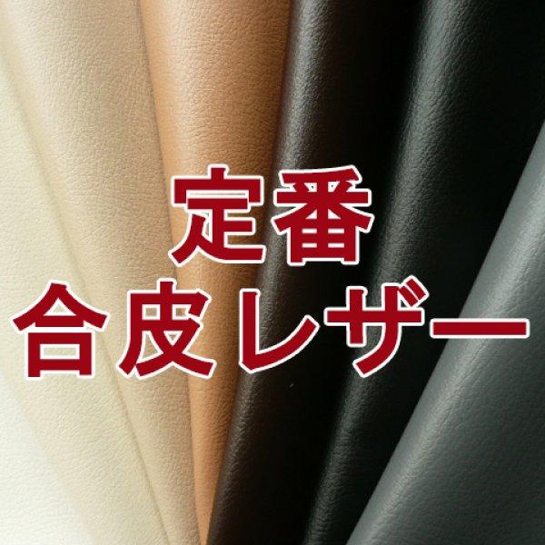 画像1: 【30cmカット生地】合皮レザー生地【難燃 広幅】全11色 (1)