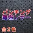 画像1: 【30cmカット生地】合皮レザー生地【パンチング 穴あき 難燃 広幅】全2色 (1)