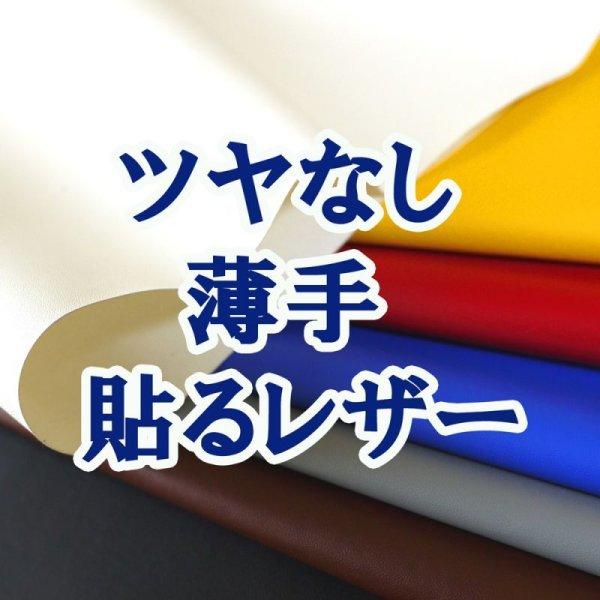 画像1: 【30cmカット生地】貼るレザー(シールタイプ)【薄手 ツヤなし】全19色(1) (1)