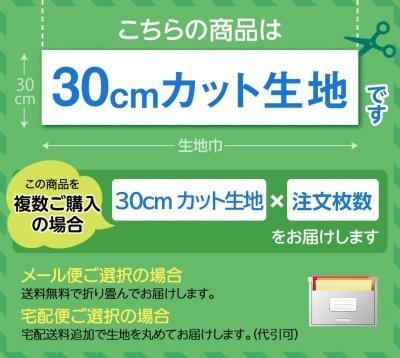 画像1: [送料無料]【100×30cmカット生地】両面接着シート