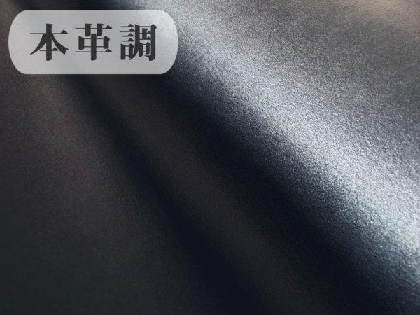 画像1: 最上級 レザー調生地 人工皮革 日本製 【黒 本革調】(大手メーカーアウトレット品) (1)