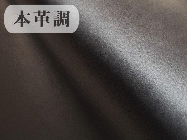 画像1: 【無料サンプルあり】東レ エクセーヌ 【黒〜ダークグレー 本革調】(アウトレット) (1)