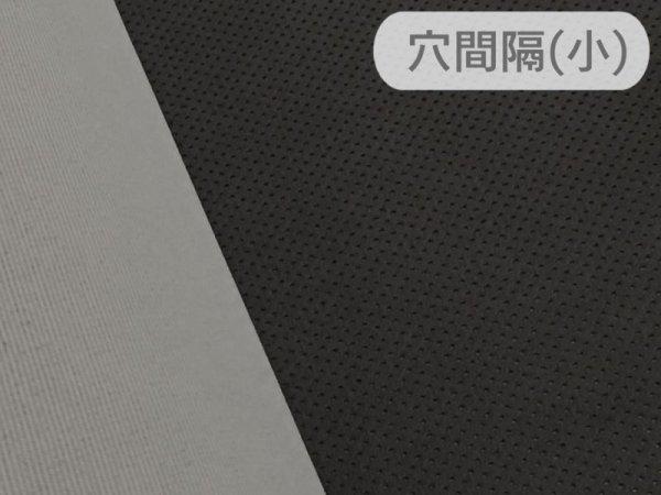 画像1: 東レ エクセーヌ 【パンチング  黒(ライトグレーの裏張あり)穴間隔5mm】(アウトレット) (1)
