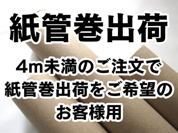 画像1: 紙管巻出荷(アウトレットの人工皮革・スエード生地用) (1)