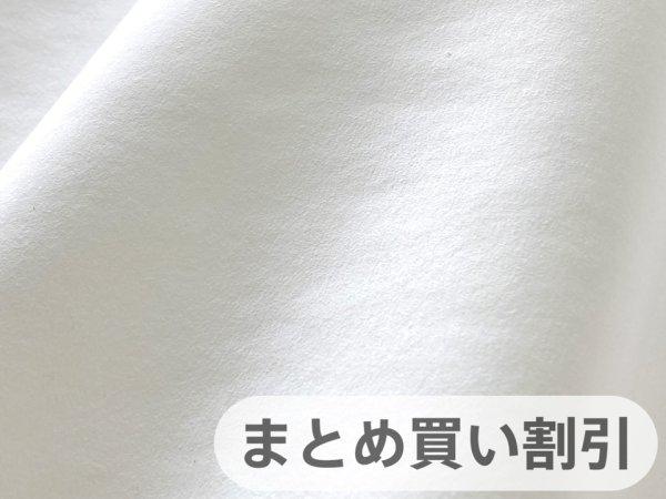 画像1: クラレ クラリーノ【白 やや薄手 巾135 5M】(アウトレット) (1)