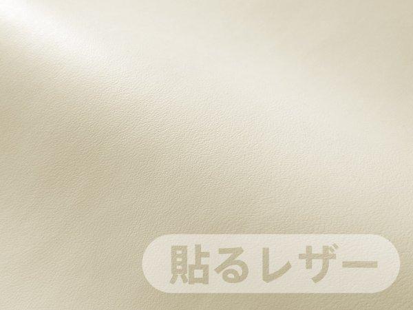 画像1: 貼るレザー(シールタイプ)【薄手 オフ白 ツヤなし】 (1)