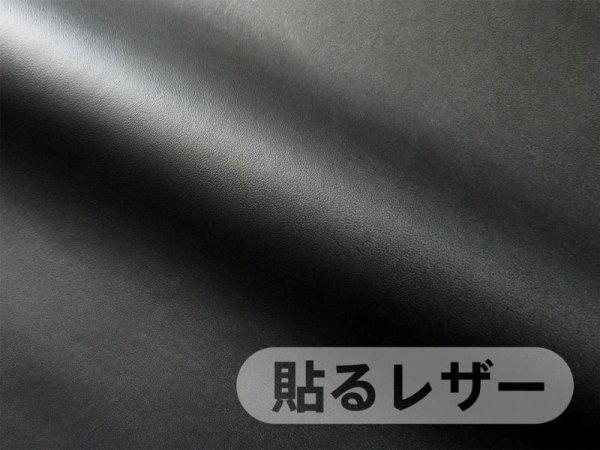 画像1: 貼るレザー(シールタイプ)【薄手 黒 ツヤなし】 (1)