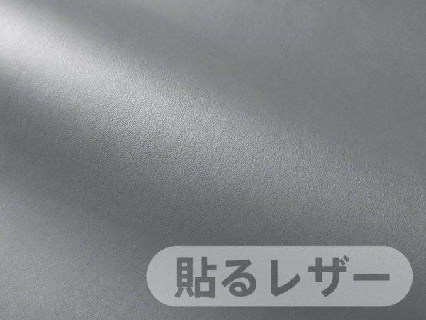 画像1: 貼るレザー(シールタイプ)【薄手 グレー ツヤなし】 (1)