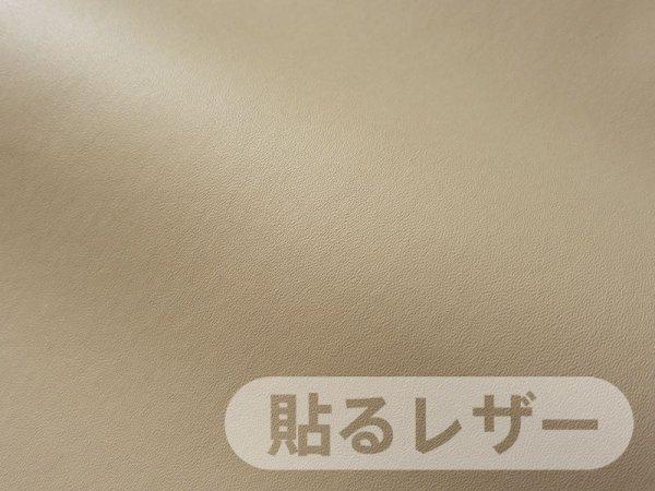画像1: 貼るレザー(シールタイプ)【薄手 ベージュ ツヤなし】 (1)