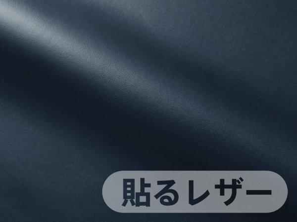 画像1: 貼るレザー(シールタイプ)【薄手 濃紺 ツヤなし】 (1)