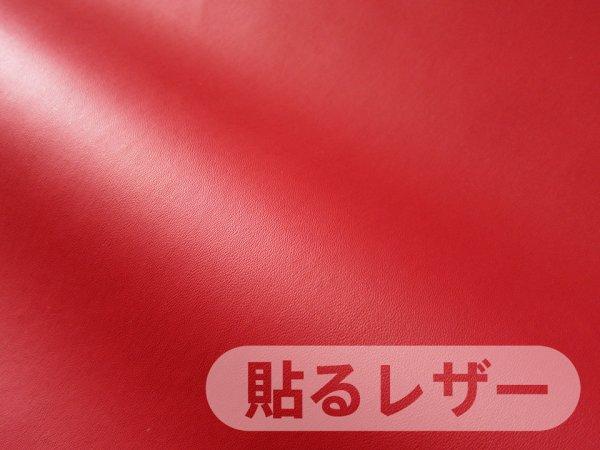 画像1: 貼るレザー(シールタイプ)【薄手 赤 ツヤなし】 (1)