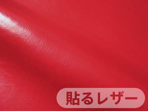 画像1: 貼るレザー(シールタイプ)【薄手 赤 ツヤあり】 (1)