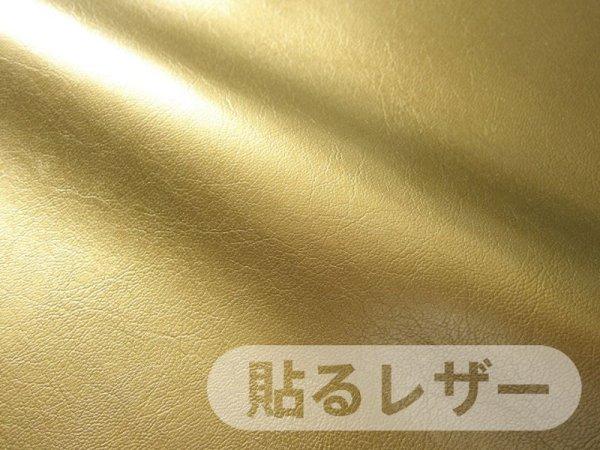 画像1: 貼るレザー(シールタイプ)【薄手 ゴールド ツヤあり】 (1)