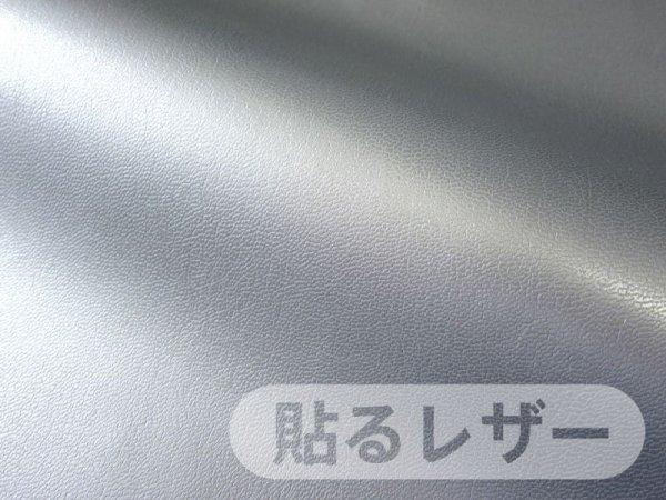 画像1: 貼るレザー(シールタイプ)【薄手 シルバー ツヤあり】 (1)