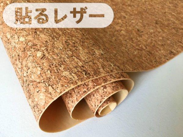 画像1: 貼るレザー(シールタイプ) 合皮生地【コルク 中粒柄】 (1)