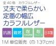 画像3: 合皮レザー生地【難燃 広幅 濃紺】 (3)