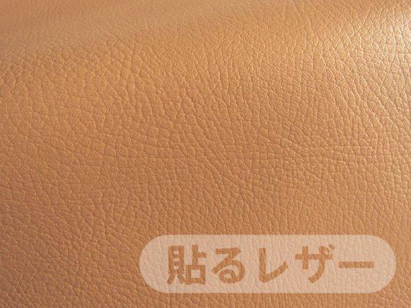画像1: 貼るレザー(シールタイプ)【難燃 広幅 薄茶】 (1)