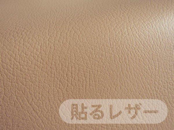 画像1: 貼るレザー(シールタイプ)【難燃 広幅 濃ベージュ】 (1)