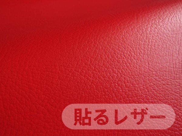 画像1: 貼るレザー(シールタイプ)【難燃 広幅 赤】 (1)