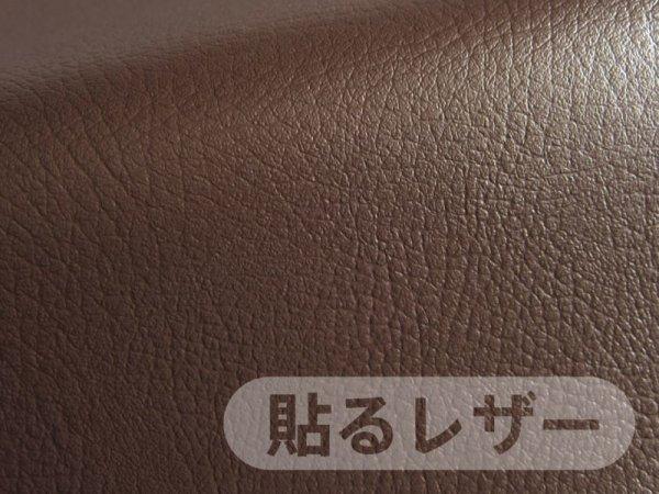 画像1: 貼るレザー(シールタイプ)【難燃 広幅 茶】 (1)