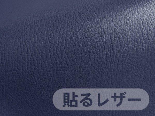 画像1: 貼るレザー(シールタイプ)【難燃 広幅 紺】 (1)