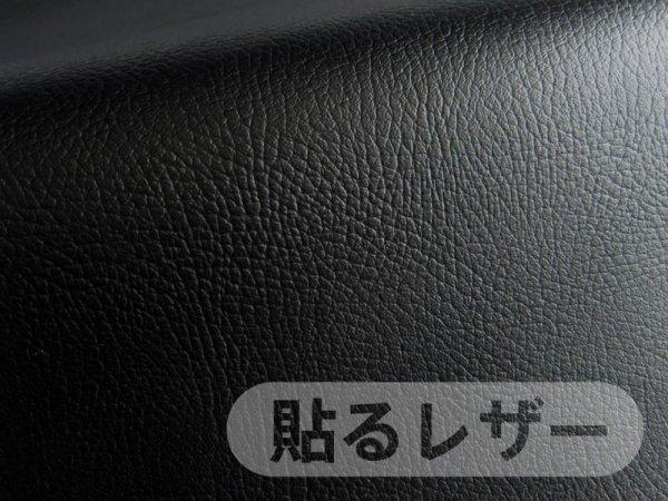 画像1: 貼るレザー(シールタイプ)【難燃 広幅 黒】 (1)