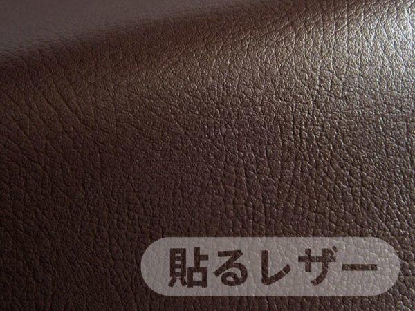 画像1: 貼るレザー(シールタイプ)【難燃 広幅 こげ茶】 (1)