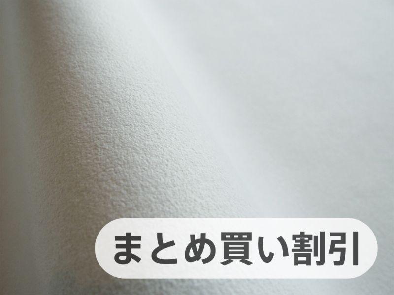 画像1: 東レ エクセーヌ 【ホワイト・白 巾125cm】5M(アウトレット)