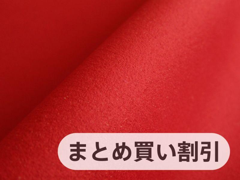 画像1: 東レ エクセーヌ 【赤〜濃ピンク 巾115】5M(アウトレット)