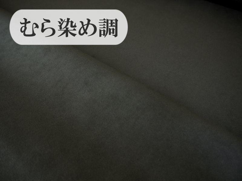 画像2: 東レ エクセーヌ 【黒〜ダークグレー むら染め調】(アウトレット)