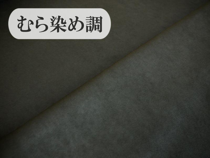 画像3: 東レ エクセーヌ 【黒〜ダークグレー むら染め調】(アウトレット)