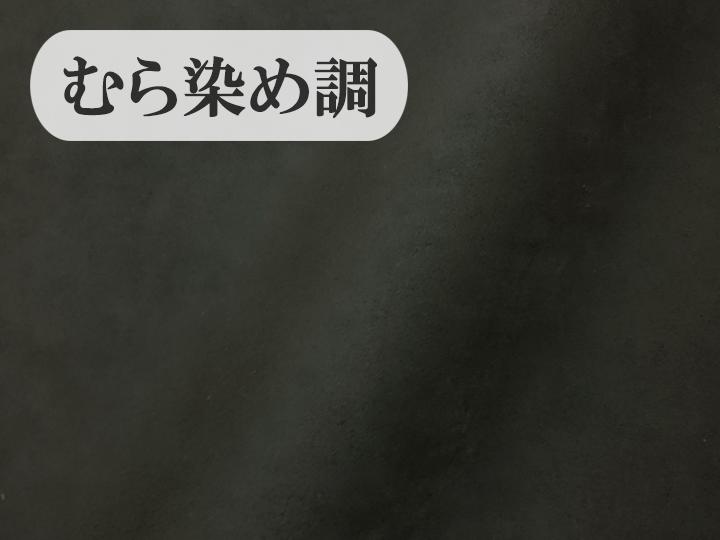 画像1: 東レ エクセーヌ 【黒〜ダークグレー むら染め調】(アウトレット)