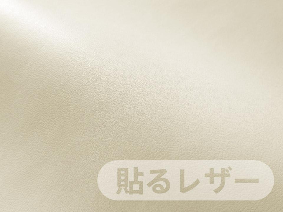 画像1: 貼るレザー【薄手 アイボリー・オフ白 ツヤなし】